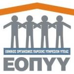 ΕΟΠΥΥ-logo13